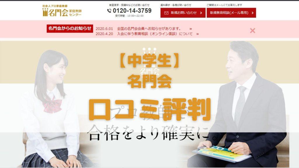 名門会の中学生コースの口コミ評判