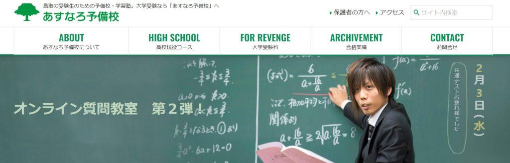 あすなろ予備校のオンライン質問教室
