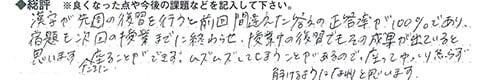家庭教師ノーバスに寄せられた直筆口コミ 集中力に欠ける子の手紙への返信