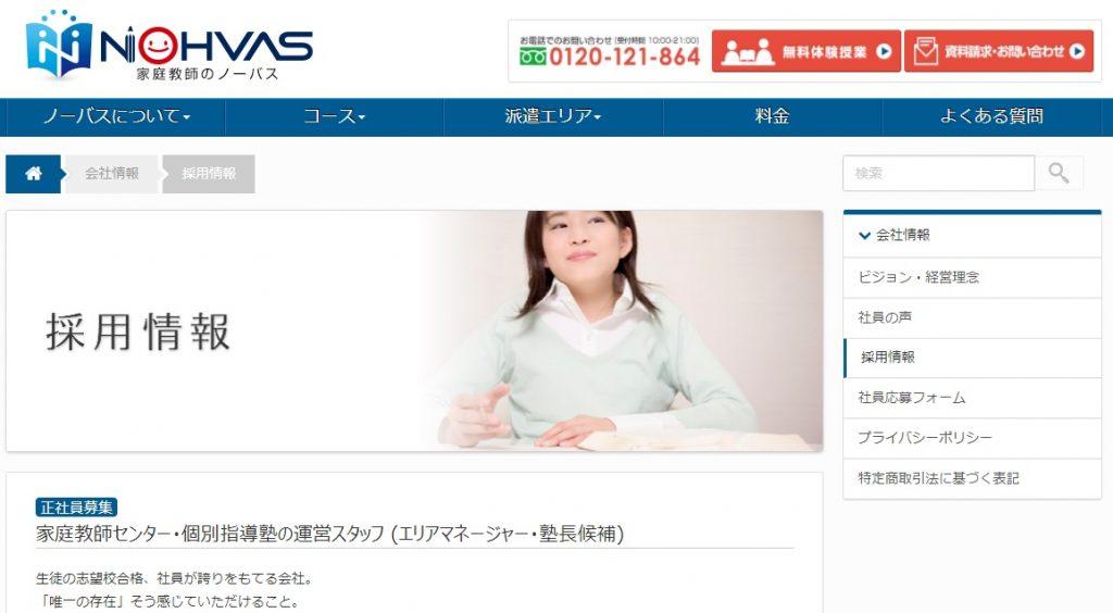 家庭教師ノーバスの採用情報 塾長・エリアマネージャー