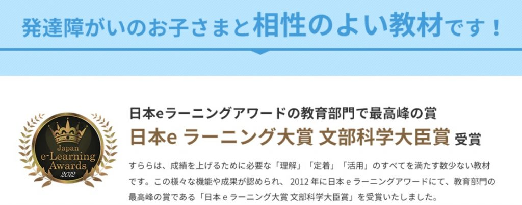 日本eラーニング大賞文部科学大臣賞受賞した発達障害のお子さんにおすすめのすらら