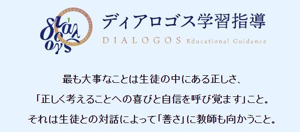 学研のプロ家庭教師コース 各生徒の価値観を大事にするディアロゴス学習指導