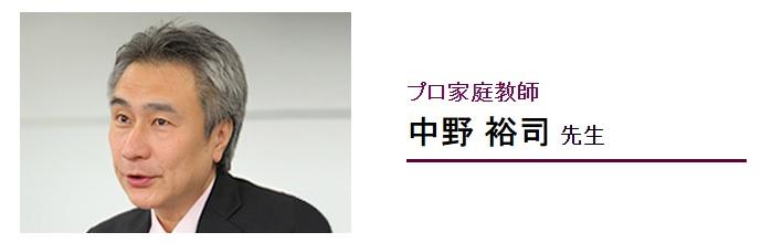 学研のプロ家庭教師コース 良い口コミ評判 高校受験代表の中野 裕司先生