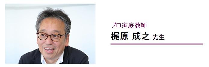 学研のプロ家庭教師コース 良い口コミ評判 中学受験代表の梶原 成之先生