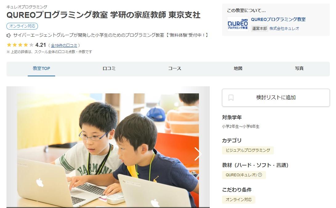 学研のプログラミング教室 QUREO