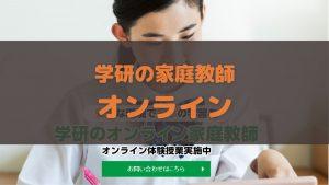 学研 家庭教師 オンライン
