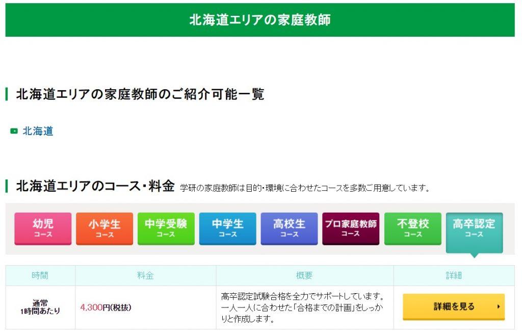 学研の家庭教師 北海道エリアの料金