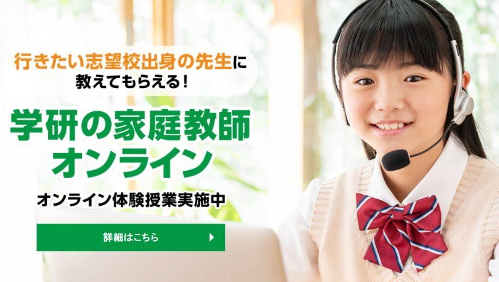 学研の家庭教師オンライン 体験授業