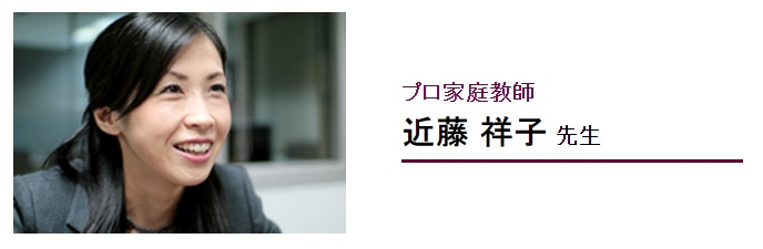 学研のプロ家庭教師コース 良い口コミ評判 大学受験代表の近藤 祥子先生