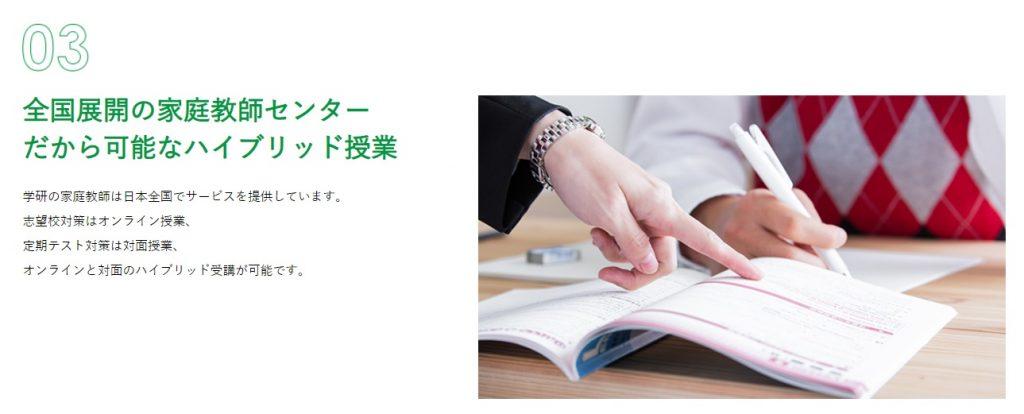 学研のオンライン家庭教師で対面指導とオンライン指導を使い分ける受験生