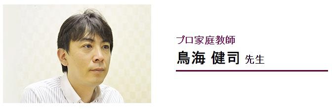 学研のプロ家庭教師コースの良い口コミ評判 鳥海 健司 先生の指導体験談