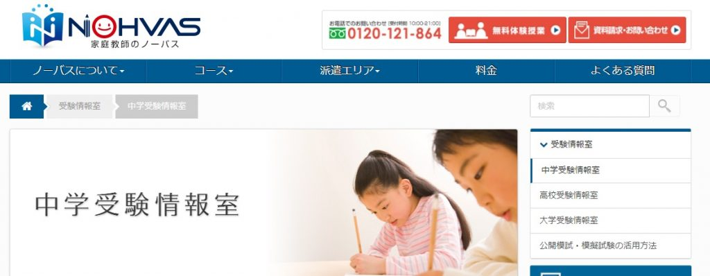 家庭教師ノーバス 中学受験情報室