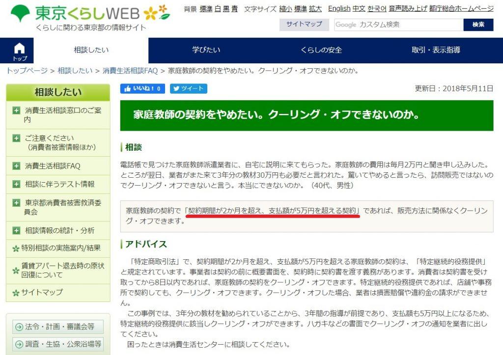 東京都の情報サイト「東京くらしWEB」 家庭教師の契約はクーリングオフできる?