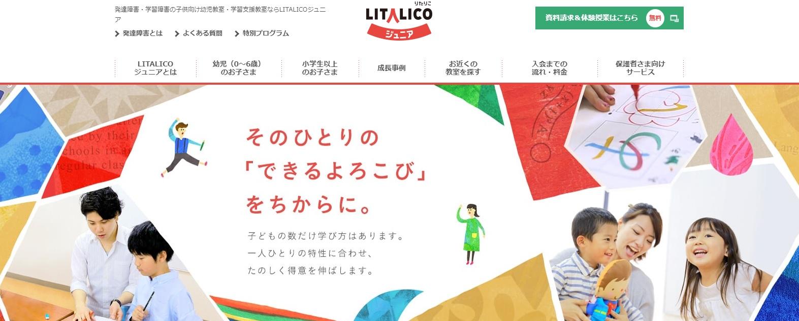 LITALICO(りたりこ) 公式ページ