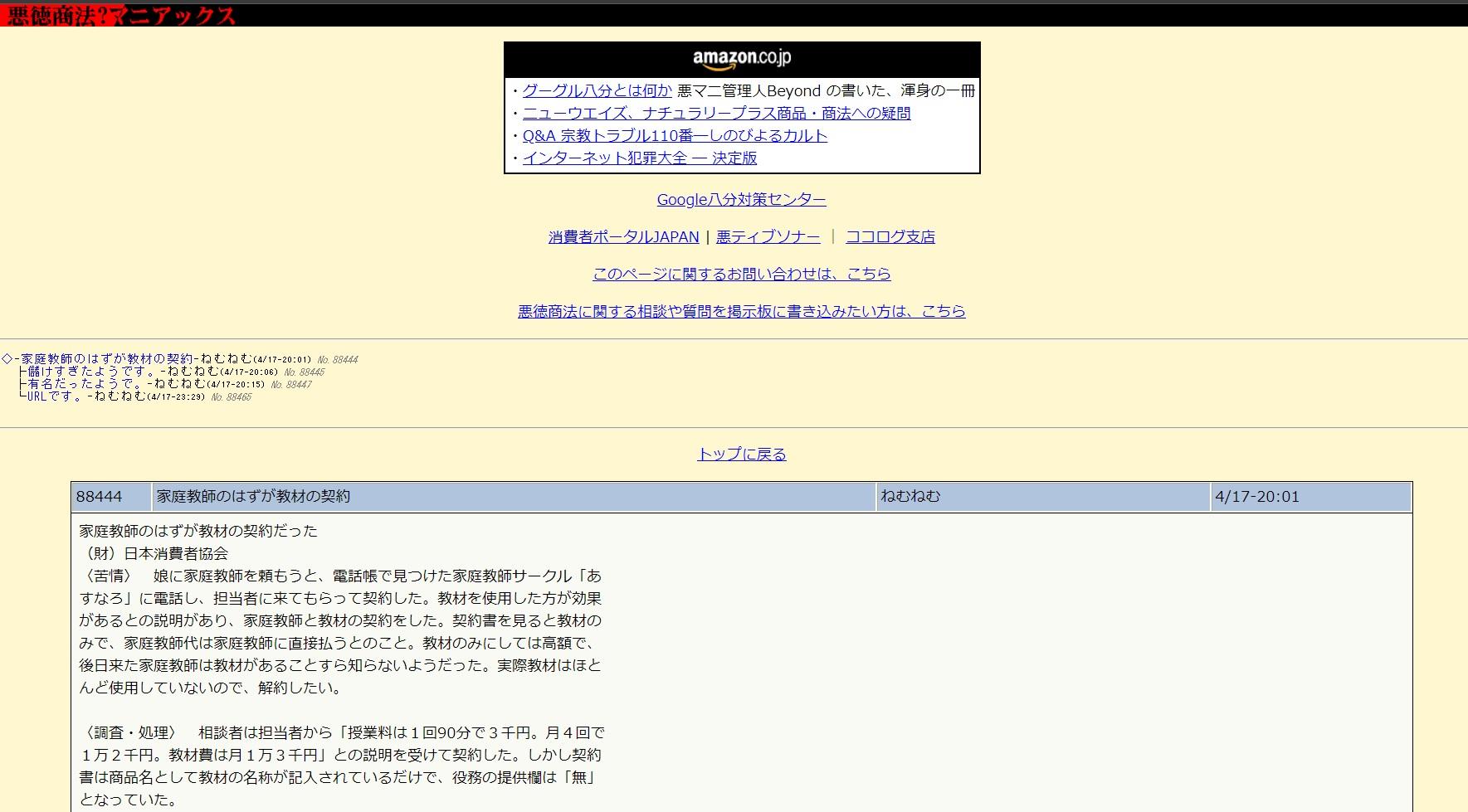 家庭教師あすなろに関する川渕商事 大学生サークルとの記載があるサイト
