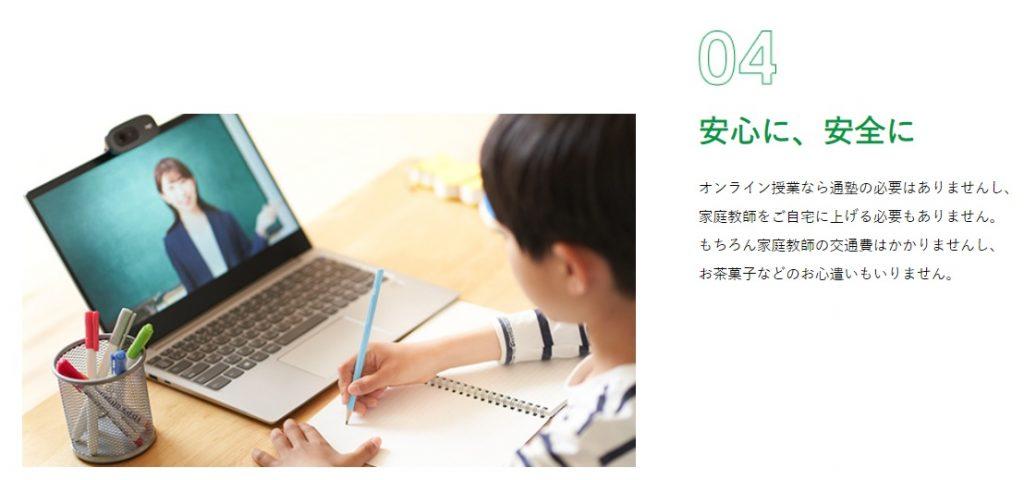 学研のオンライン家庭教師で安心かつ快適に授業を受ける受験生