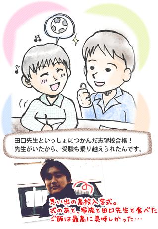 家庭教師あすなろ 井上代表は田口先生おかげで千葉日大一高に合格