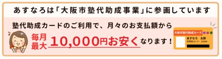 家庭教師あすなろは大阪市塾代助成事業の対象
