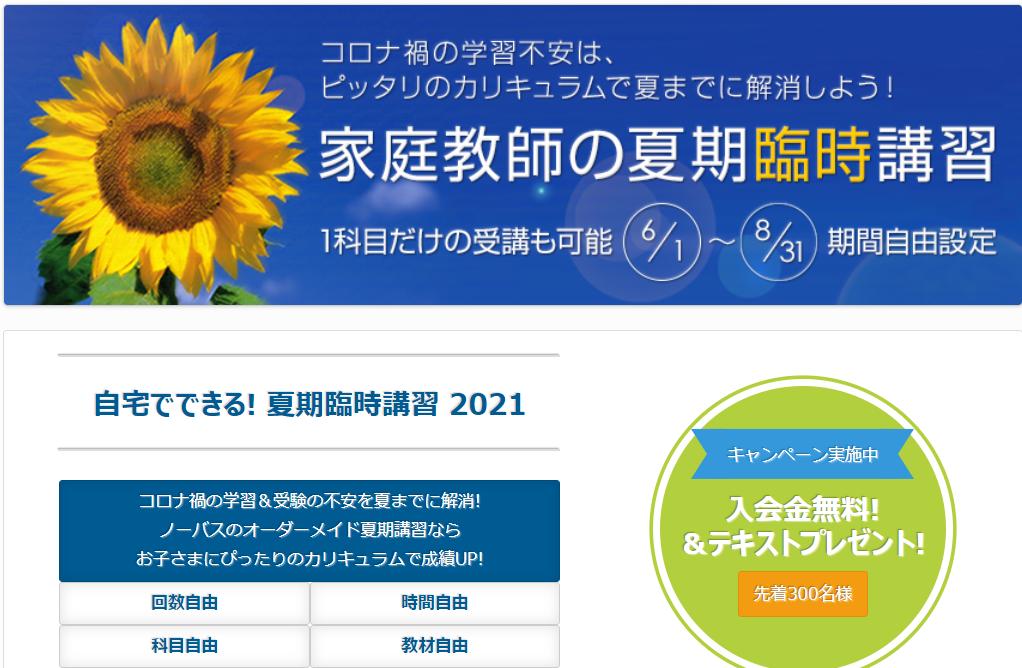 家庭教師ノーバス 2021年 夏キャンペーン