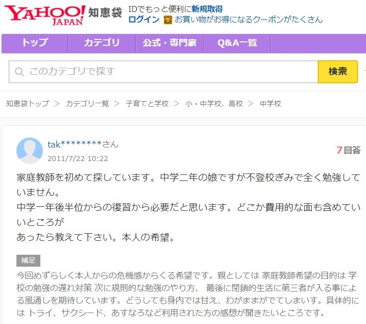 Yahoo知恵袋の口コミ相談 不登校生におすすめの家庭教師センターは?