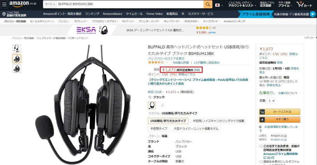 amazonに出品されている BUFFALO BSHSUH13BK(料金1,673円)