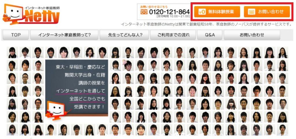ノーバスのオンライン家庭教師「Netty」の無料体験授業申込方法1