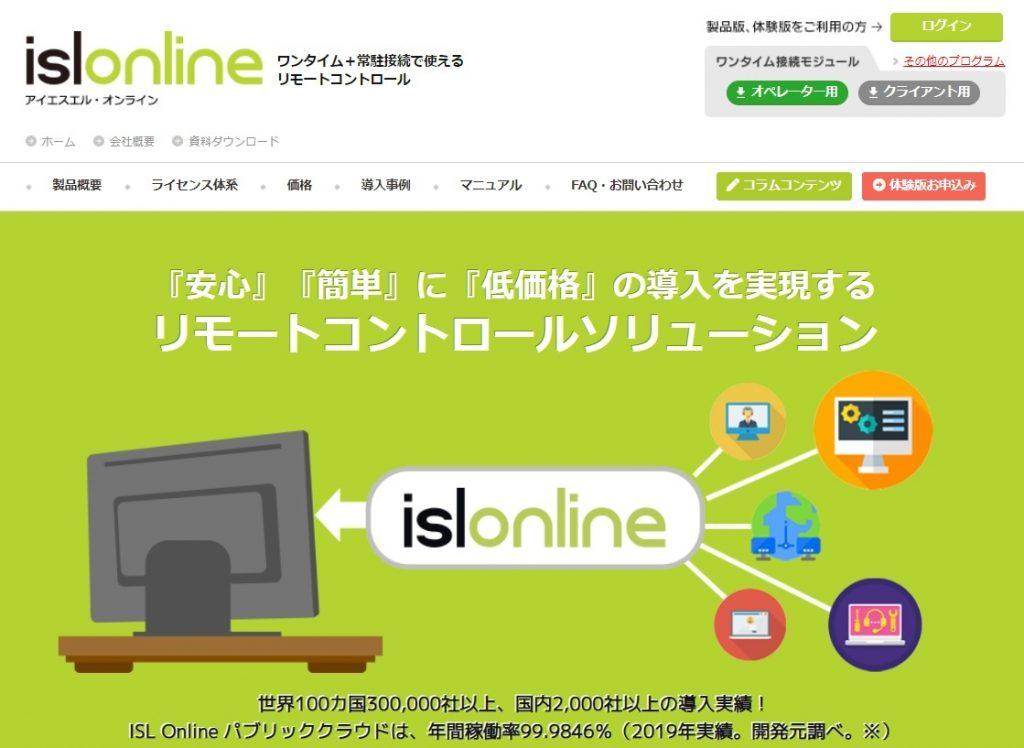 リモートコントロール/ワンタイム+常駐接続で使えるISL Online