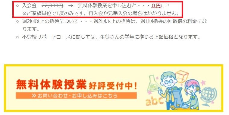 インターネット家庭教師Netty(ネッティー) 入会金無料キャンペーン