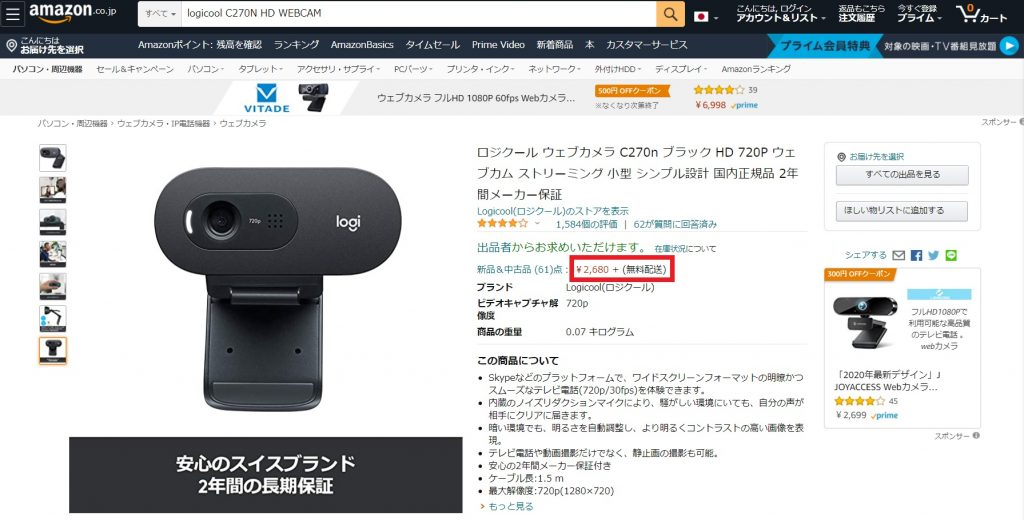 amazonに出品されている logicool C270N HD WEBCAM(料金2,800円)