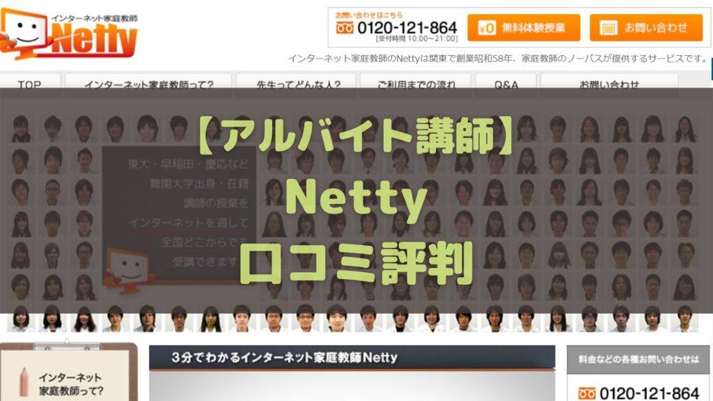 Netty アルバイト講師 口コミ評判