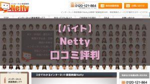 Netty アルバイト 口コミ評判