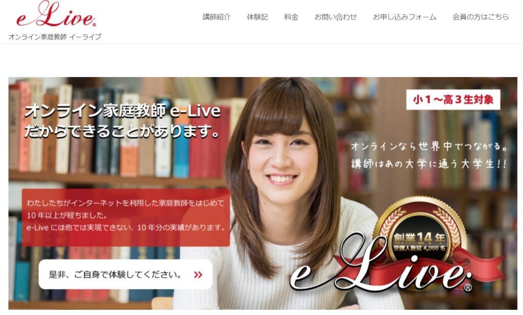 オンライン家庭教師e-Liveの公式トップページ