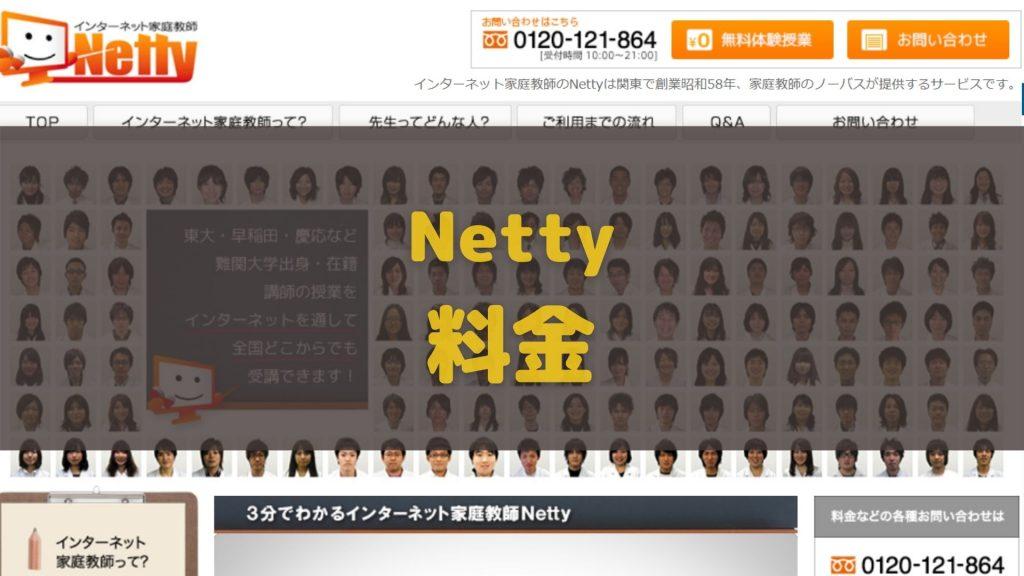 オンライン家庭教師 Netty 料金