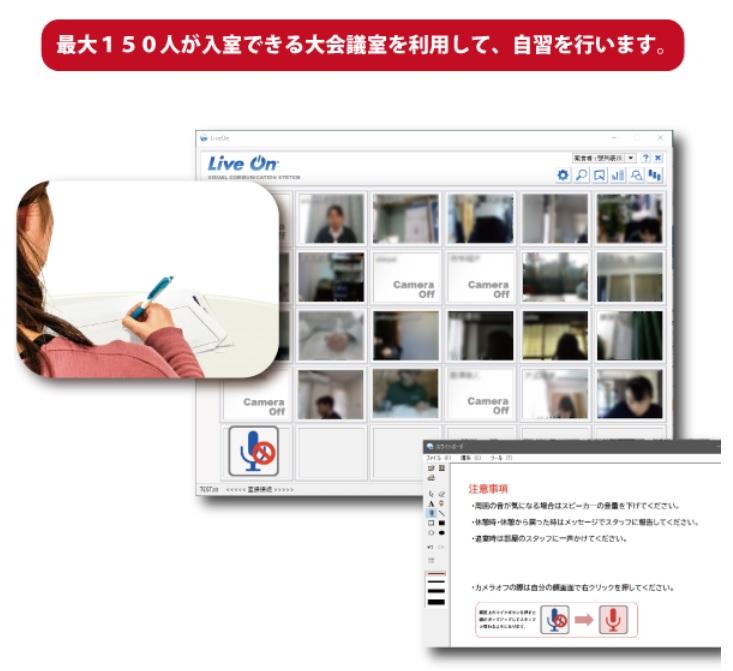 オンライン家庭教師e-Liveのオンライン自習室