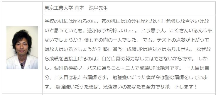 Nettyのアルバイト講師➄東京工業大学 岡本 涼平先生