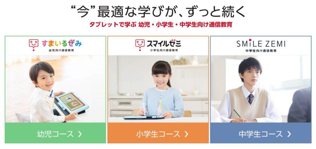 スマイルゼミ 幼児・小学生・中学生コース