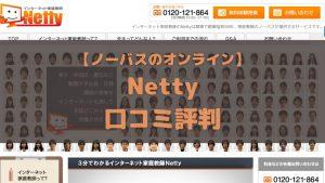 家庭教師ノーバス オンライン Netty