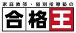 家庭教師の合格王-ロゴ