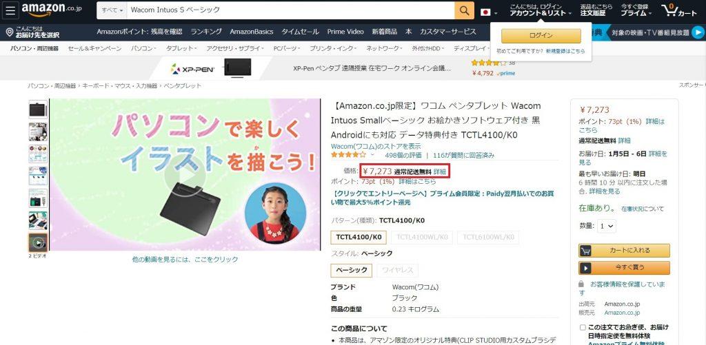 amazonに出品されている Wacom Intuos S ベーシック(料金7,273円)