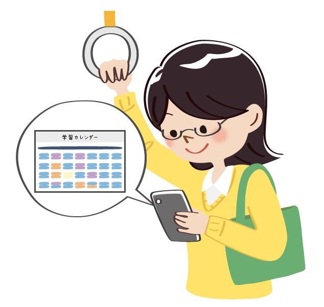 Z会中学受験コース アプリで学習カレンダーチェック