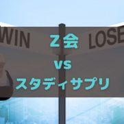 Z会とスタディサプリの通信教育を比較