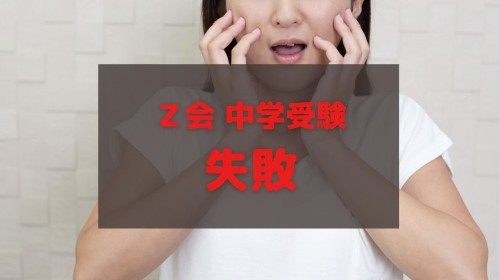 Z会の中学受験で失敗した小学生のママ