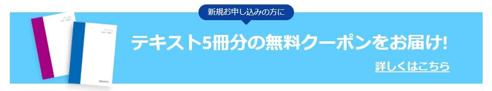 スタディサプリのテキスト5冊分無料クーポンキャンペーン