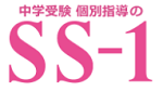 中学受験 個別指導のSS-1