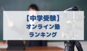 中学受験オンライン塾ランキング