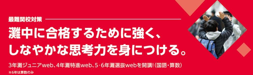 日能研関西のオンライン学習塾 web教室の灘中対策コース