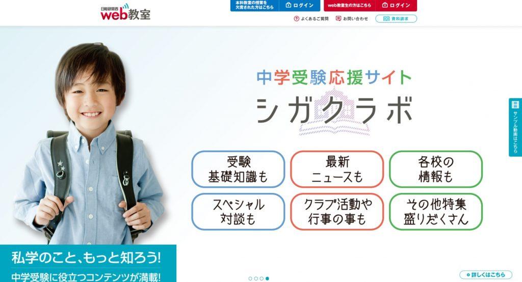 日能研関西のオンライン学習塾 web教室の中学受験応援サイト