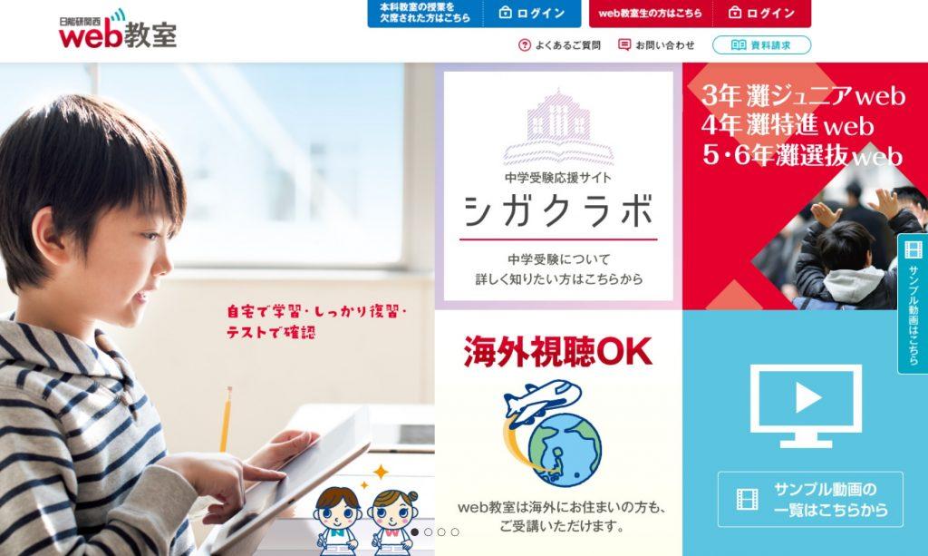 日能研関西 web教室