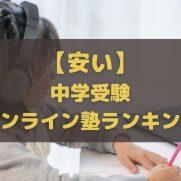 料金が安い中学受験オンライン塾ランキング