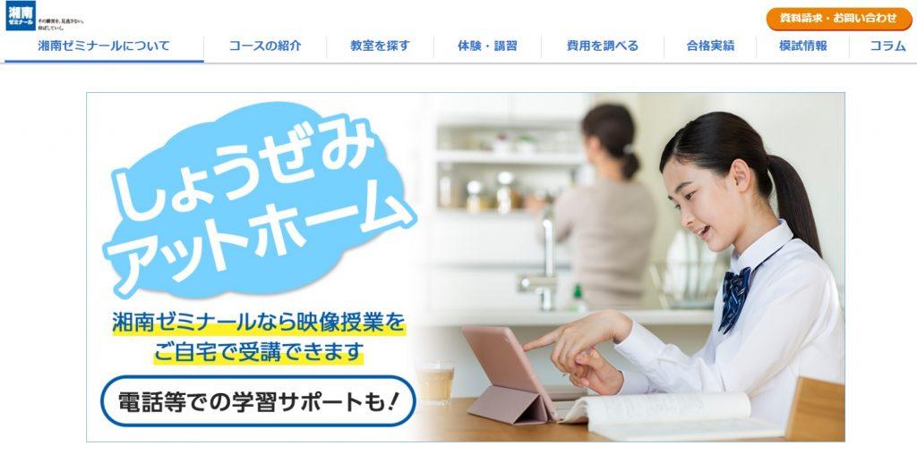 首都圏の「中学受験をする小学生におすすめのオンライン学習塾」しょうぜみアットホーム